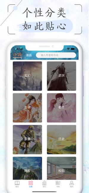 书瑶文学app图2