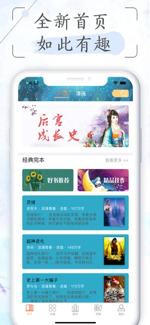书瑶文学app图1