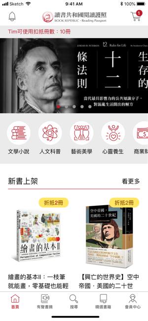 读书共和国出版集团图书app官方版图1: