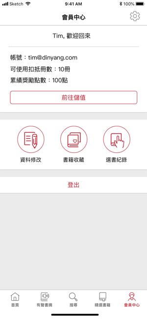 读书共和国出版集团图书app官方版图片1