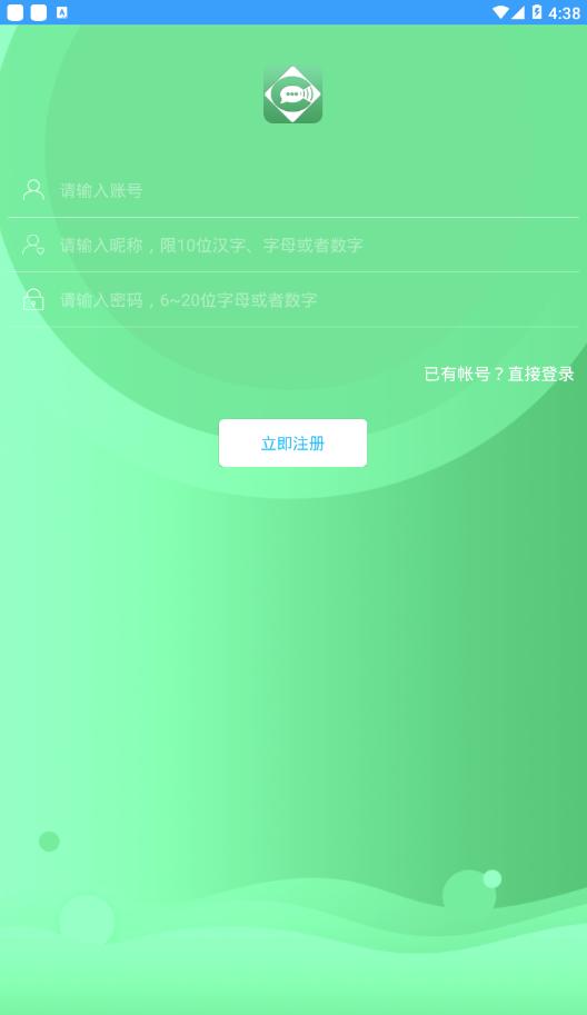畅聊呗app官方苹果版iOS软件图1: