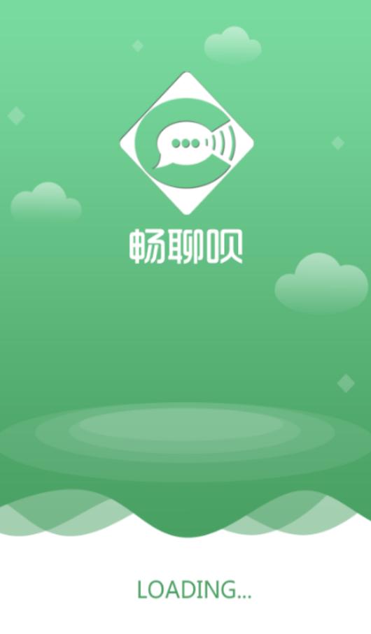 畅聊呗app官方苹果版iOS软件图2: