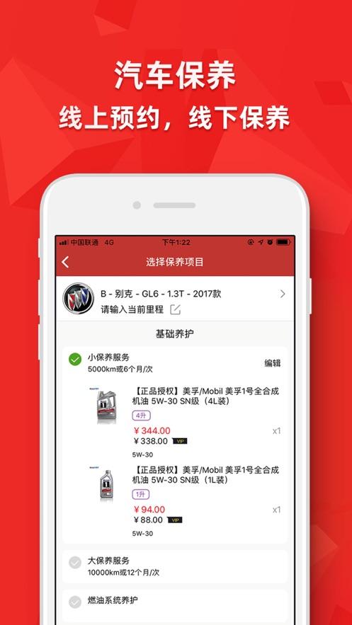 坦途车匠官方app软件下载图3: