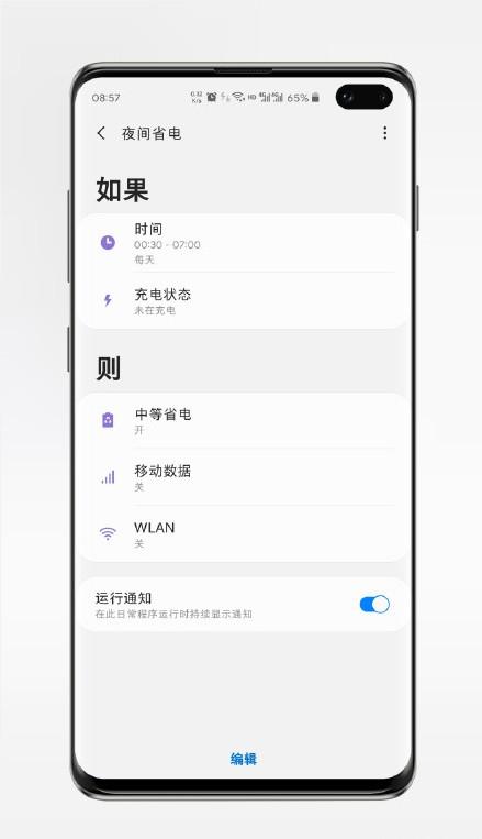 三星One UI 2.0 beta测试版官方入口图3:
