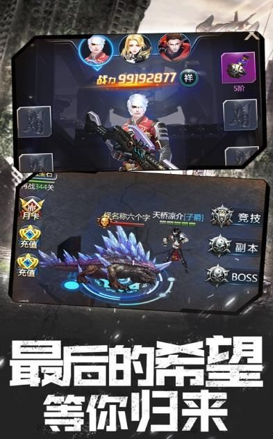废墟黎明手游官方安卓版下载图1: