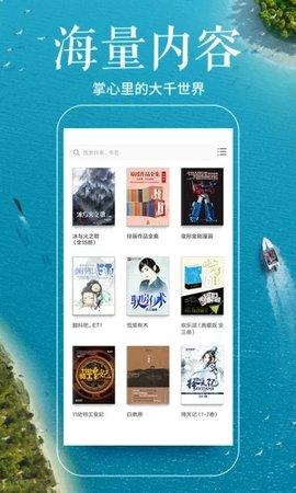 书苑小说官方版app下载安装图2: