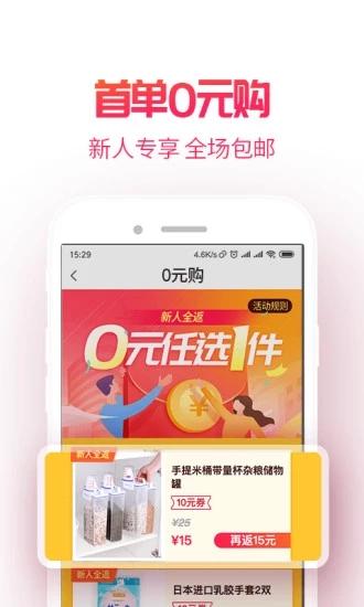 实惠铺官方app下载图2: