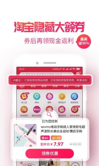 实惠铺官方app下载图片1