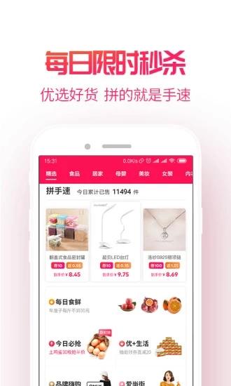 实惠铺官方app下载图3: