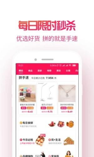 实惠铺app图3