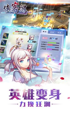 魔法仙踪之侠客游官网最新版游戏下载图3: