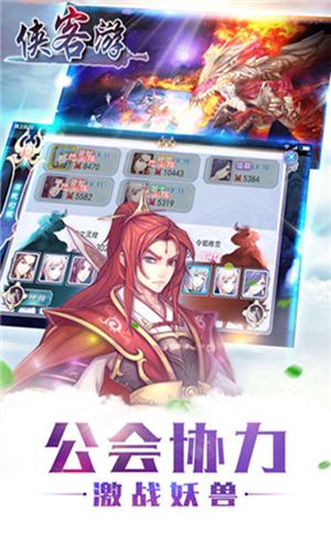 魔法仙踪之侠客游官网最新版游戏下载图片1
