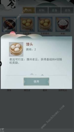 江湖悠悠出行一次多久 出行所需食物及工具详解图片2