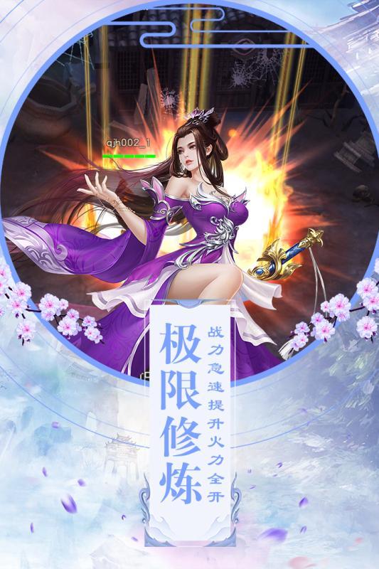 鬼语仙道传说手游官网唯一正版图1: