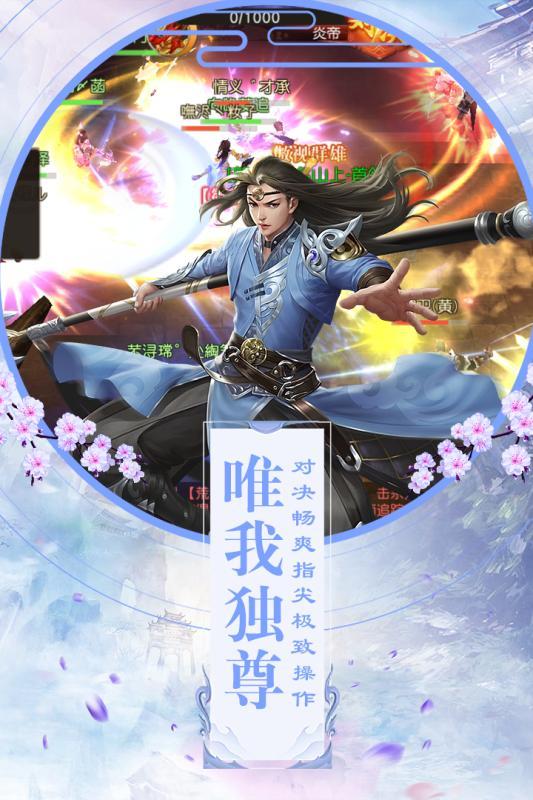 鬼语仙道传说手游官网唯一正版图2: