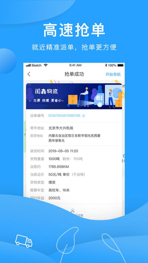 三师兄app图3