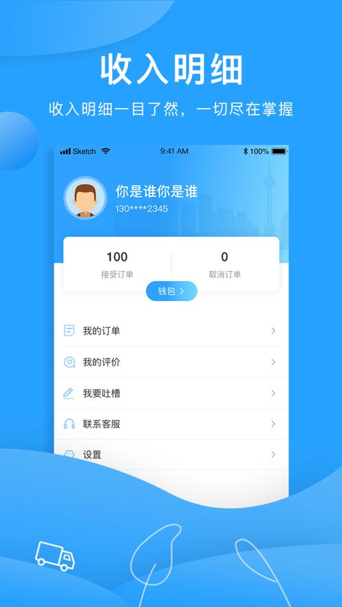 三师兄app图2