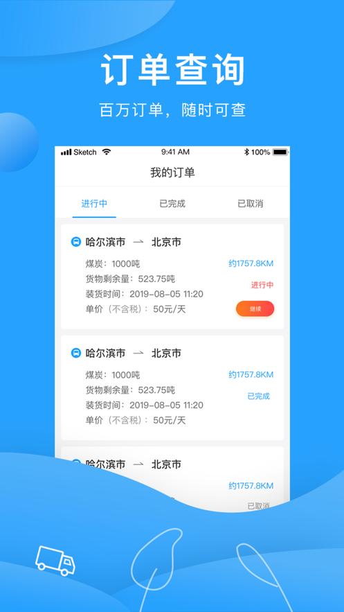 三师兄app图1