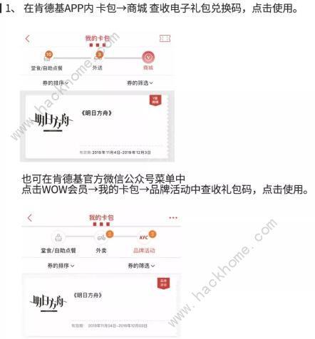 明日方舟KFC礼包补给兑换码领取流程 扫码门店贴纸得礼包详解[视频][多图]图片1