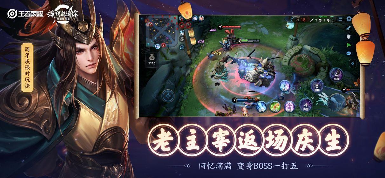 王者荣耀2020体验服官网下载地址图1: