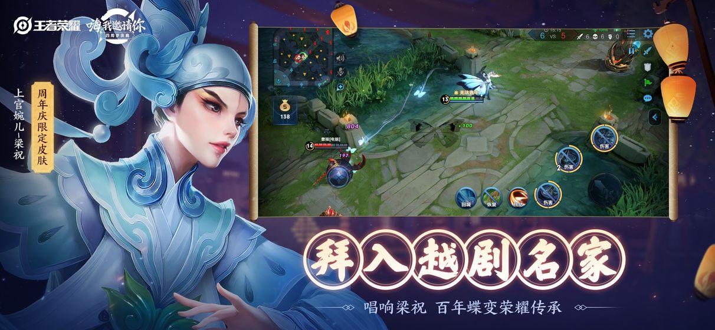 王者荣耀2020体验服官网下载地址图2: