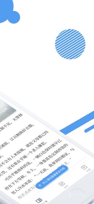 狐狸小说app苹果版手机下载图1: