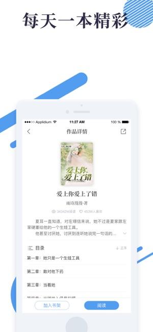 狐狸小说app苹果版手机下载图2: