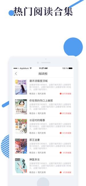 狐狸小说app苹果版手机下载图3: