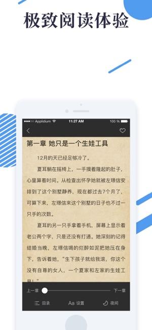 狐狸小说app苹果版手机下载图片1