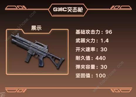 明日之后DSR狙击枪厉害吗? G36C突击枪、KSG霰弹枪属性及特技推荐[视频][多图]图片3