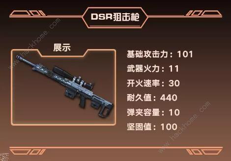 明日之后DSR狙击枪厉害吗? G36C突击枪、KSG霰弹枪属性及特技推荐[视频][多图]图片1