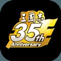 光荣三国志新作手机版中文游戏 v1.0