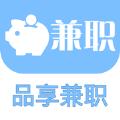 品享兼职平台app官方下载 v1.0