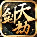 天剑劫手游官网唯一正版下载 v1.0