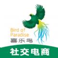 喜乐鸟社交电商app官方版下载 v1.0