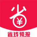 省钱预报app官方版下载 v1.0