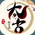 太古妖皇诀手游官网唯一正版 v1.0.0.1