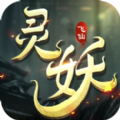 灵妖飞仙手游官方最新版 v1.0.13