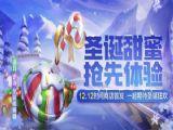 跑跑卡丁车手游圣诞棒棒糖怎么得 圣诞棒棒糖获取及属性详解[多图]