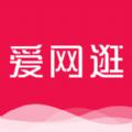 爱网逛app官方版下载 v1.0