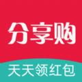分享购物app官方版下载 v1.0