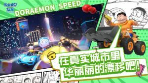哆啦A梦飞车官方正版游戏下载图片1