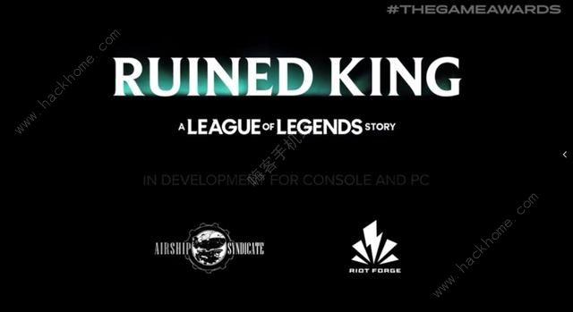 破败王者Ruined King攻略大全 新手少走弯路技巧总汇[视频][多图]图片1