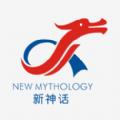新神话app官方版下载 v1.0