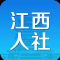 江西人社养老资格认证下载安装 v1.4.9