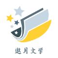邀月文学app软件下载 v1.0