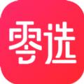 零选折扣商城app官方版下载 v1.0