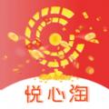 悦心淘app官方版下载 v1.0
