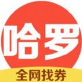 哈罗找券app官方版下载 v1.0