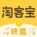 淘客宝联盟app官方版下载 v1.0